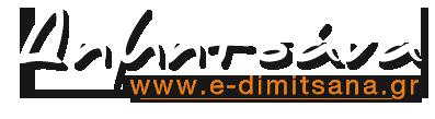 Δημητσάνα - ΔΗΜΗΤΣΑΝΑ - DIMITSANA - Δημητσάνα Αρκαδίας - δημητσανα